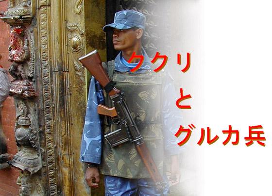 ククリとグルカ兵 ネパールナイ...